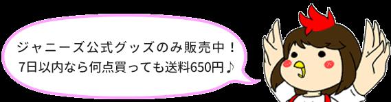 ジャニーズ公式グッズのみ販売中!7日以内なら何点買っても送料650円♪