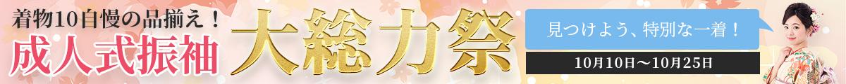 着物10自慢の品揃え!成人式振袖大総力祭!