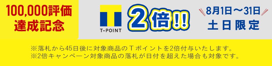Tpoint2倍