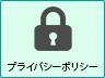 プライバシー・ポリシー